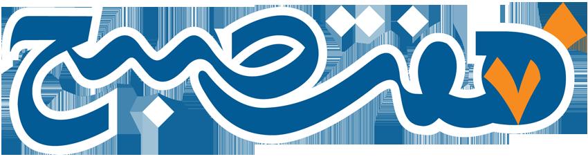 haftesobh logo