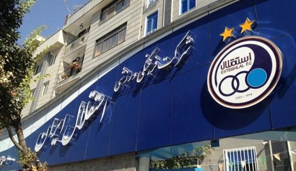 ساختمان باشگاه استقلال باز هم پلمپ شد