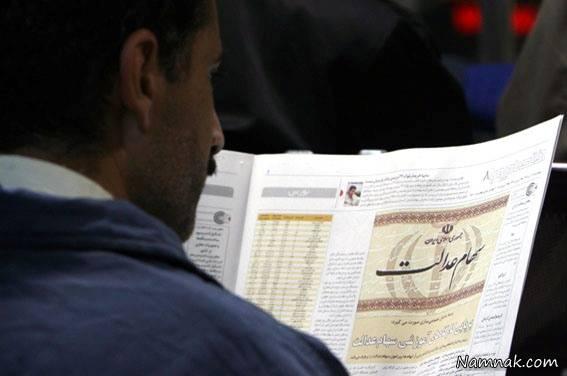 مالکان سهام عدالت، اطلاعات خود را بهروز کنند