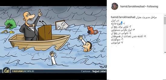 کنایه فرخ نژاد به وضعیت مدیریت بحران در ایران