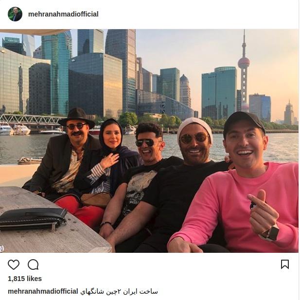 عکس یادگاری مهران احمدی در کنار چند بازیگر سرشناس سینمای ایران در چین