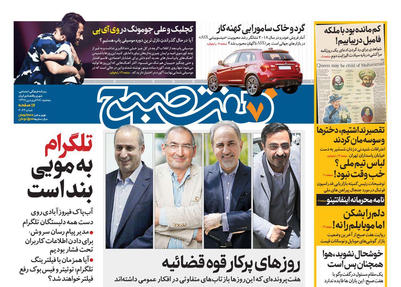 صفحه اول روزنامه هفت صبح ۲۸ فروردین ۹۷