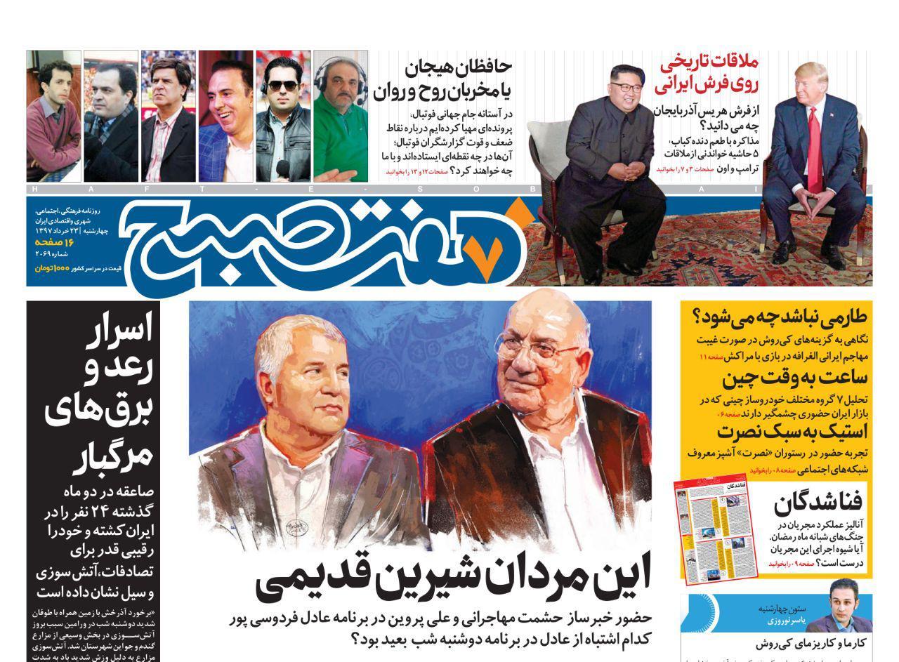 صفحه اول روزنامه هفت صبح ۲۳ خرداد  ۹۷