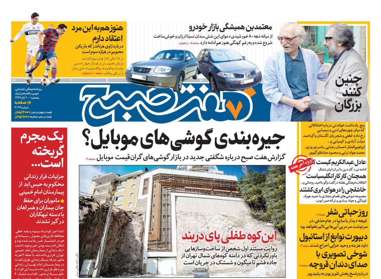 صفحه اول روزنامه هفت صبح ۱۰ آبان  ۹۷
