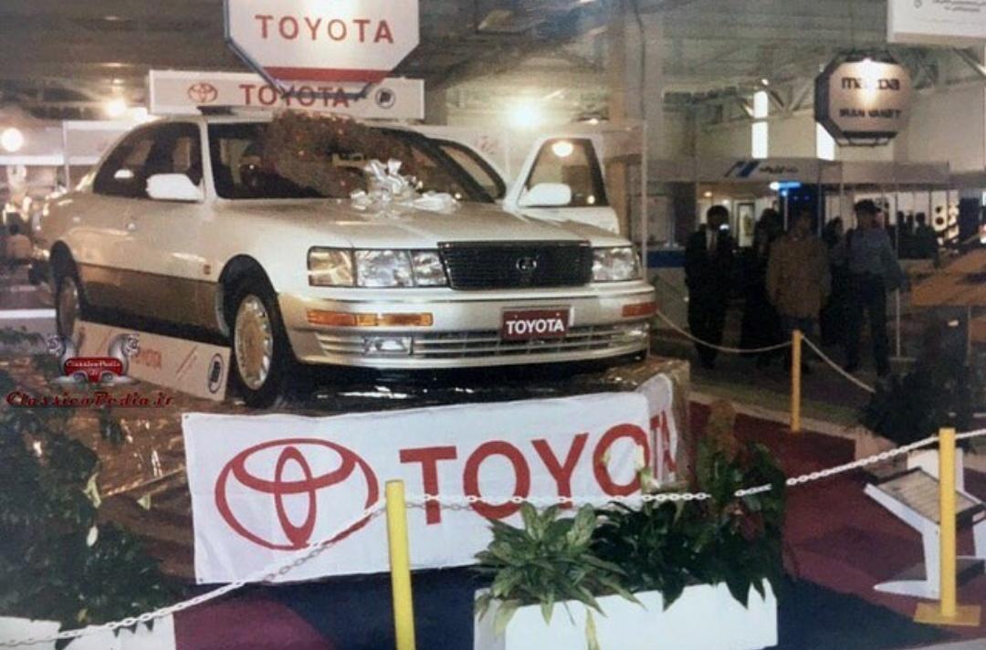 به یاد اولین نمایشگاه خودرو تهران و رونمایی از اولین لکسوس