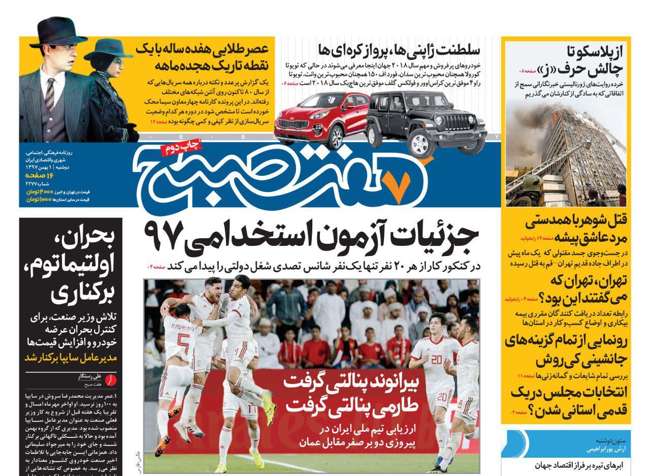صفحه اول  هفت صبح ۱ بهمن ۹۷