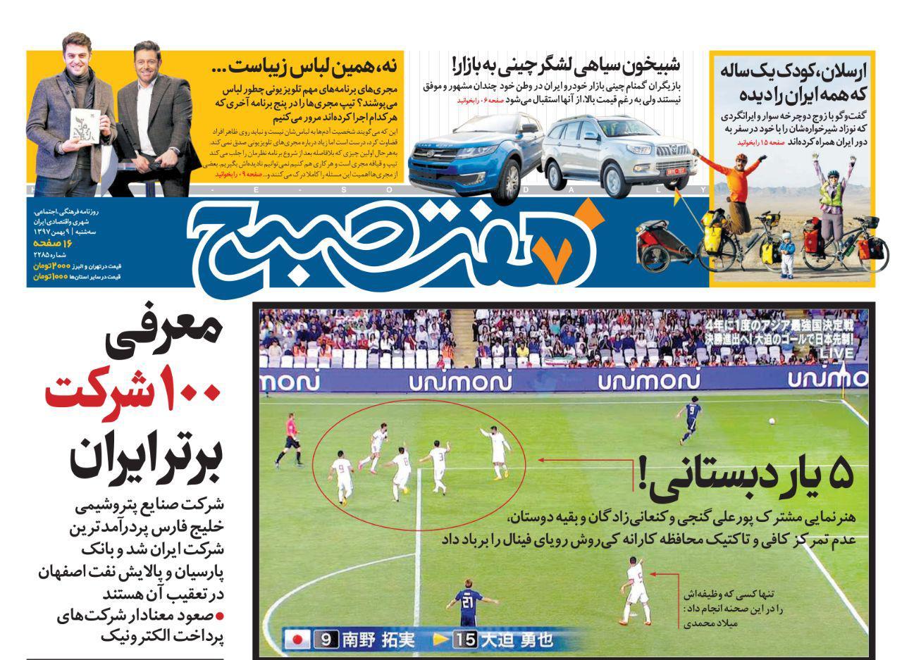 صفحه اول  هفت صبح ۹ بهمن ۹۷