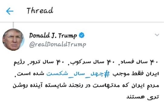 توییت فارسی ترامپ علیه ایران