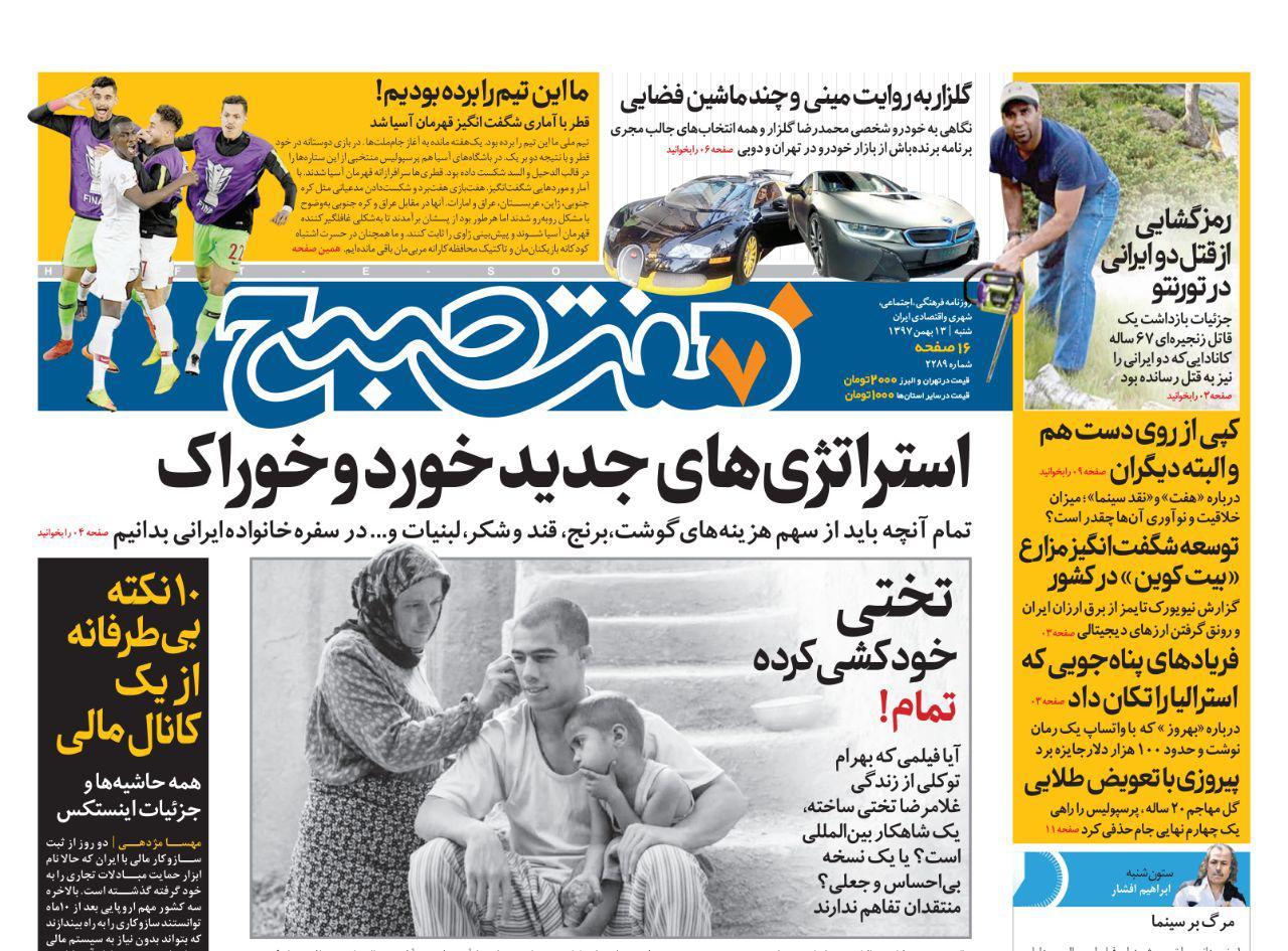 صفحه اول  هفت صبح ۱۳ بهمن ۹۷