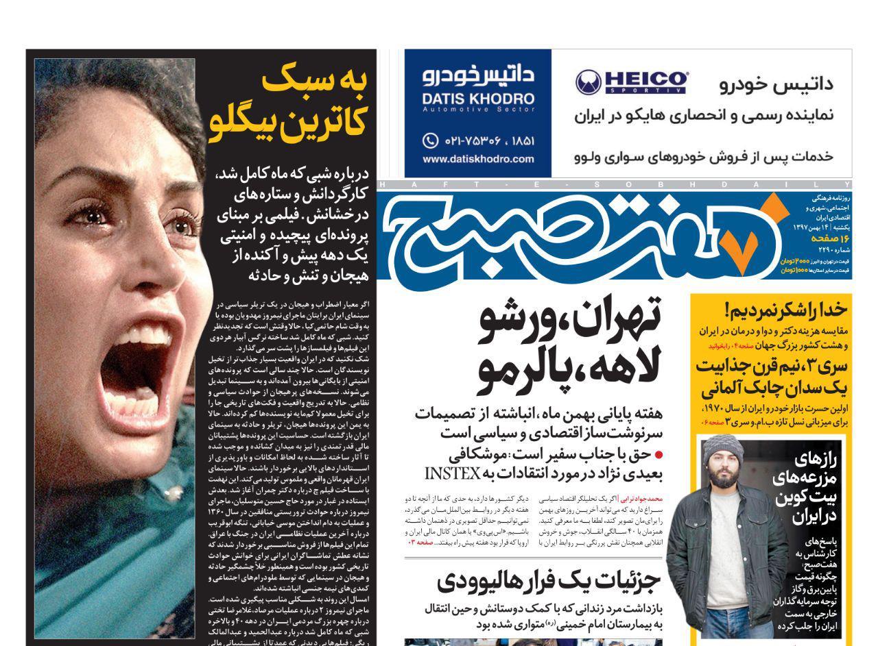 صفحه اول  هفت صبح ۱۴ بهمن ۹۷