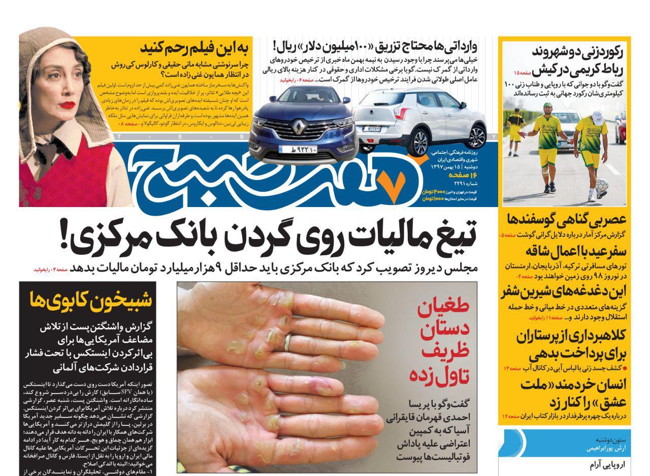 صفحه اول  هفت صبح ۱۵ بهمن ۹۷