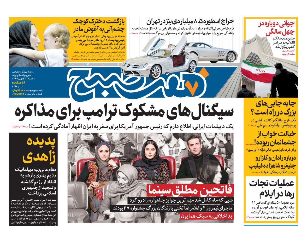 صفحه اول  روزنامه #هفت_صبح ۲۳ بهمن ۹۷