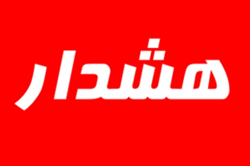 هشدار؛ آغاز بارش سیل آسا در تهران + جزییات مسدود شدن اتوبان امام علی