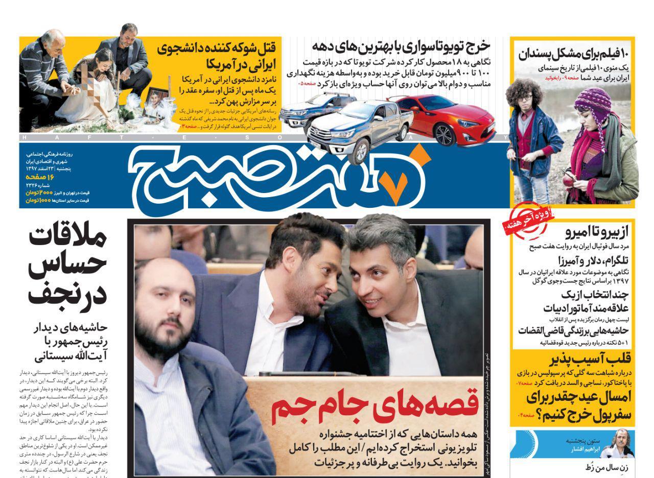 صفحه اول  روزنامه هفت صبح  ۲۳ اسفند ۹۷