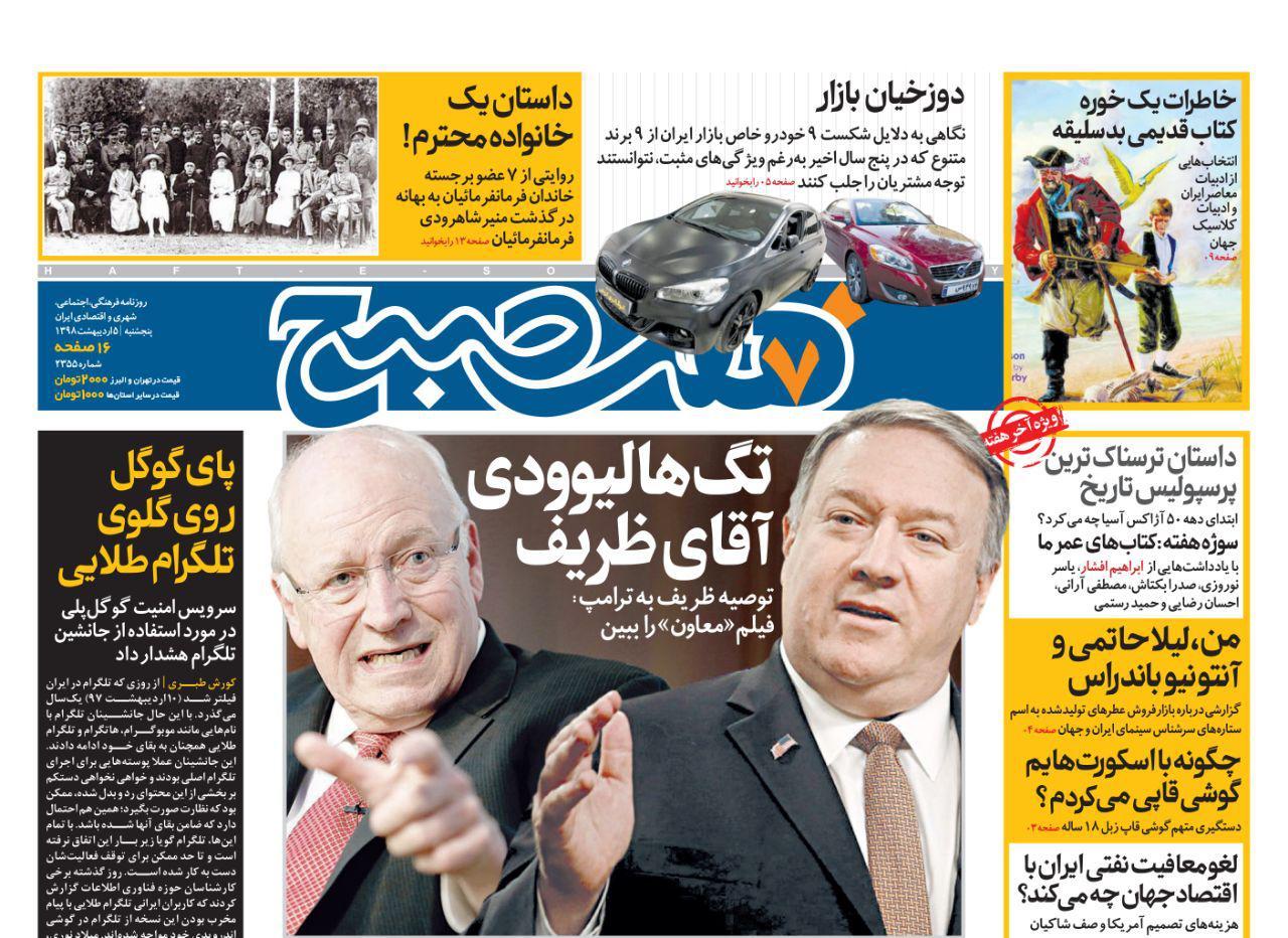 صفحه اول روزنامه هفت صبح ۵ اردیبهشت ۹۸