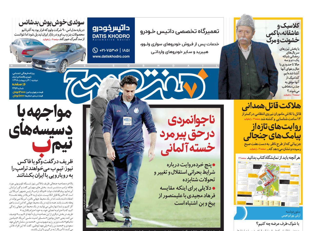 صفحه اول روزنامه هفت صبح  ۹  اردیبهشت ۹۸