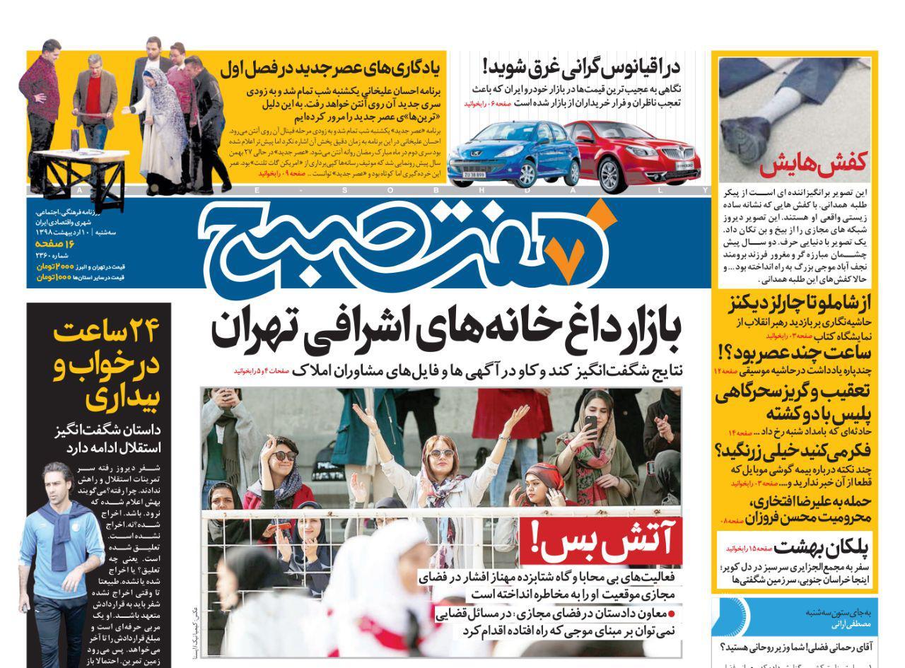 صفحه اول روزنامه هفت صبح  ۱۰  اردیبهشت ۹۸