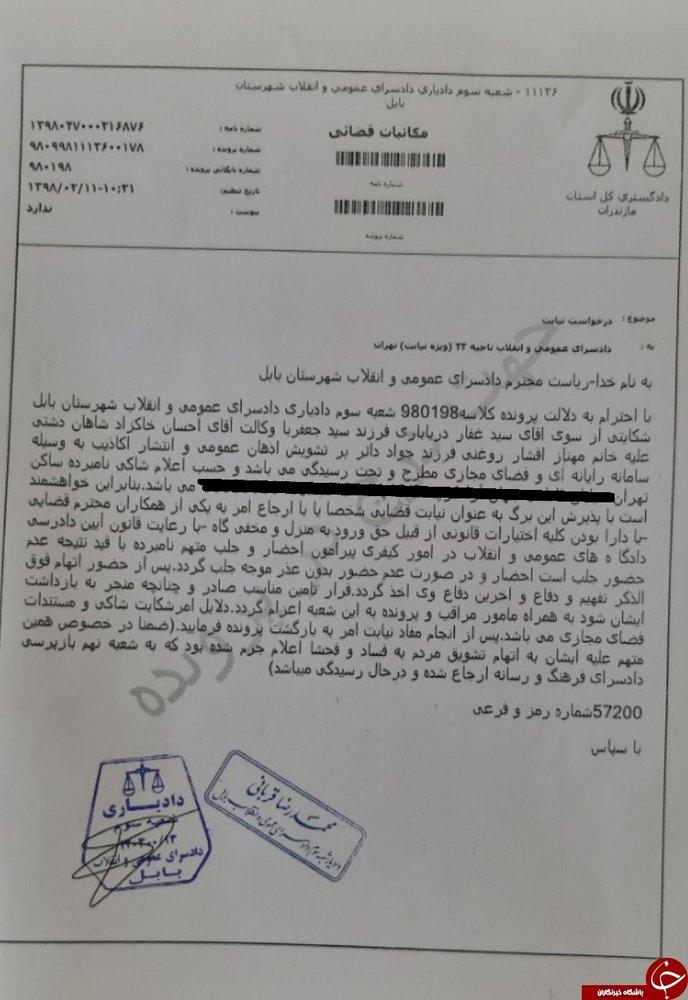 صدور حکم جلب برای مهناز افشار