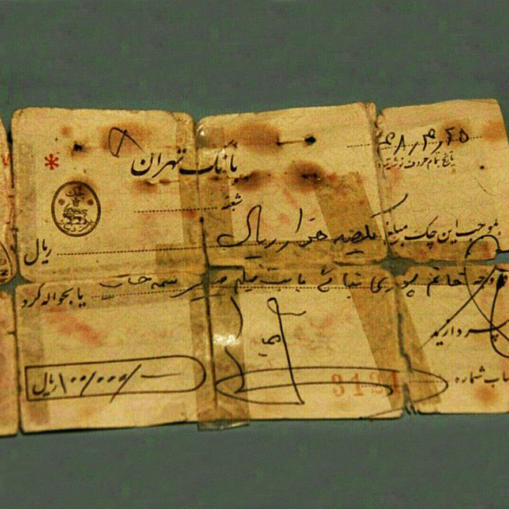 عکس   چک ۱۰ هزار تومانی مسعود کیمیایی به خانم بازیگر در سال ۴۸
