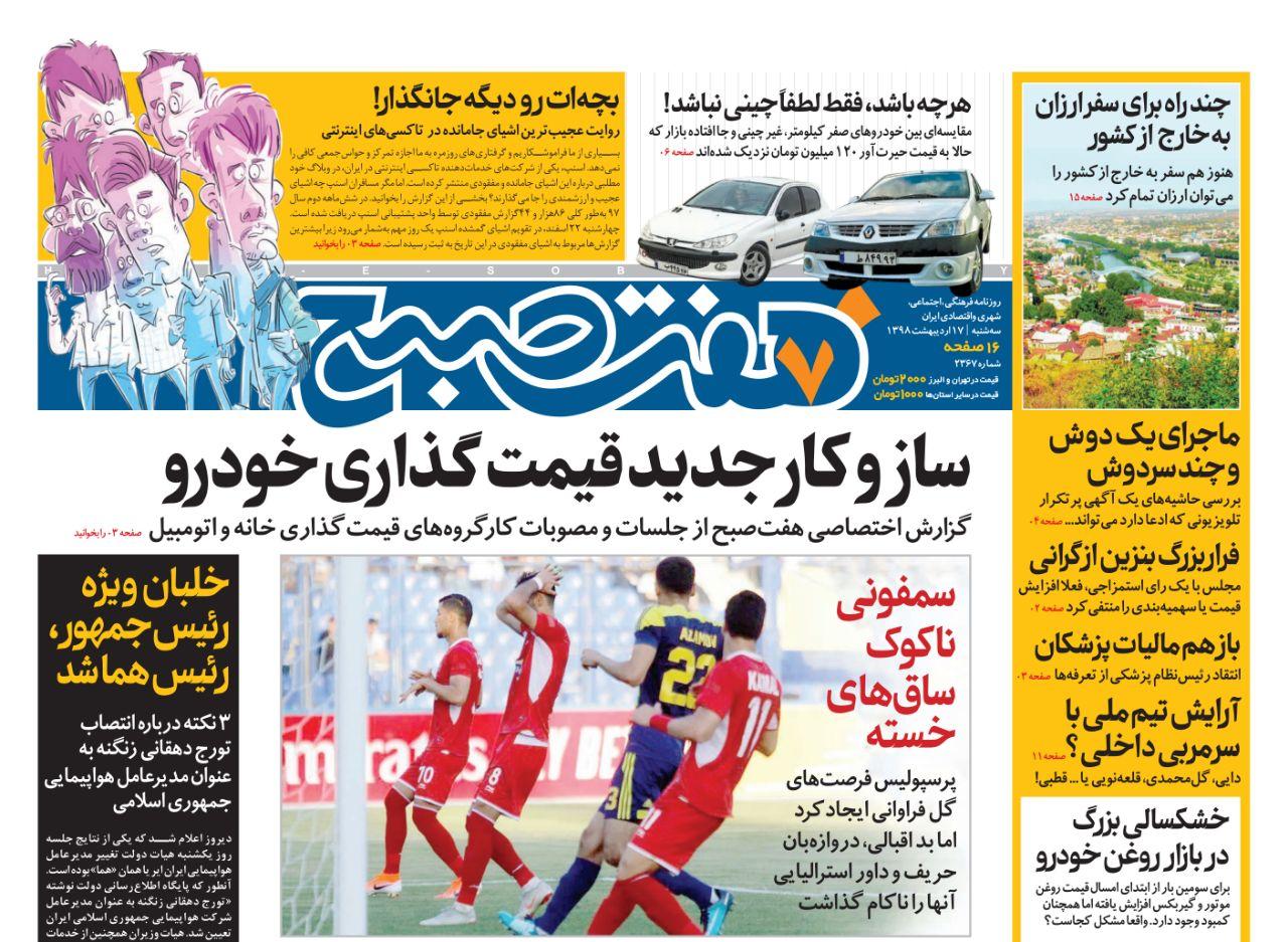 صفحه اول روزنامه هفت صبح  ۱۷  اردیبهشت ۹۸