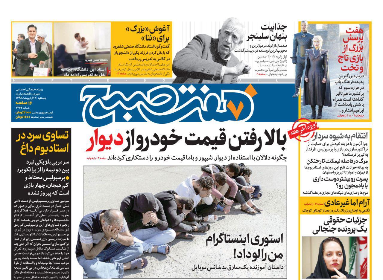 صفحه اول روزنامه هفت صبح  ۱۲  اردیبهشت ۹۸ | خرید اینترنتی از  www.jaaar.com