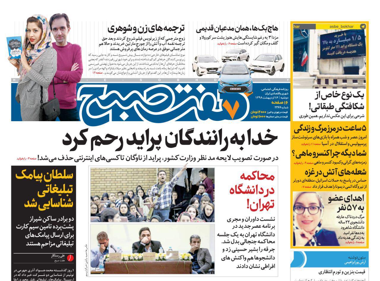 صفحه اول روزنامه هفت صبح  ۱۶  اردیبهشت ۹۸
