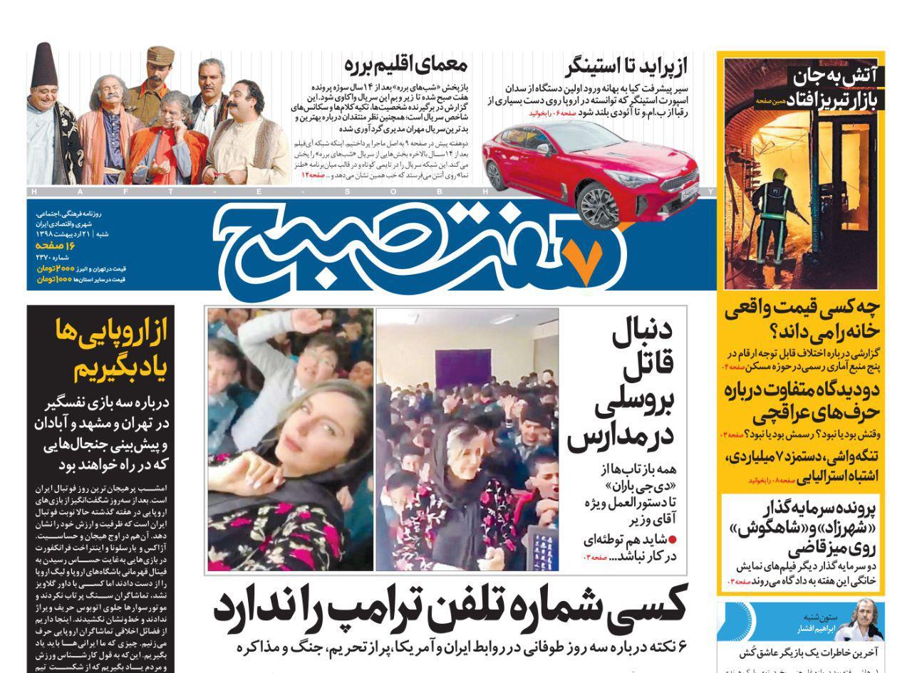 صفحه اول روزنامه هفت صبح  ۲۱  اردیبهشت ۹۸