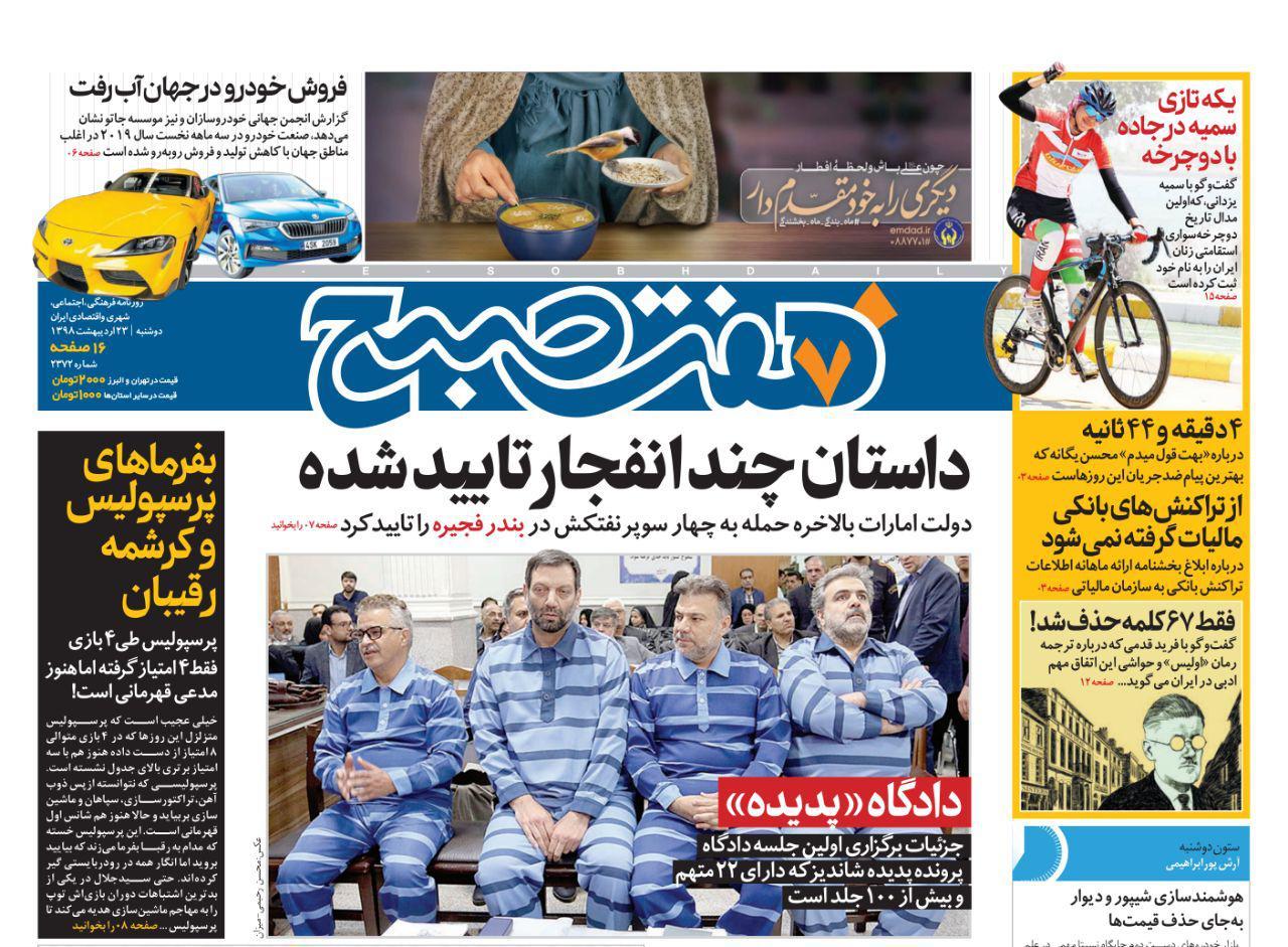 صفحه اول روزنامه هفت صبح  ۲۳  اردیبهشت ۹۸