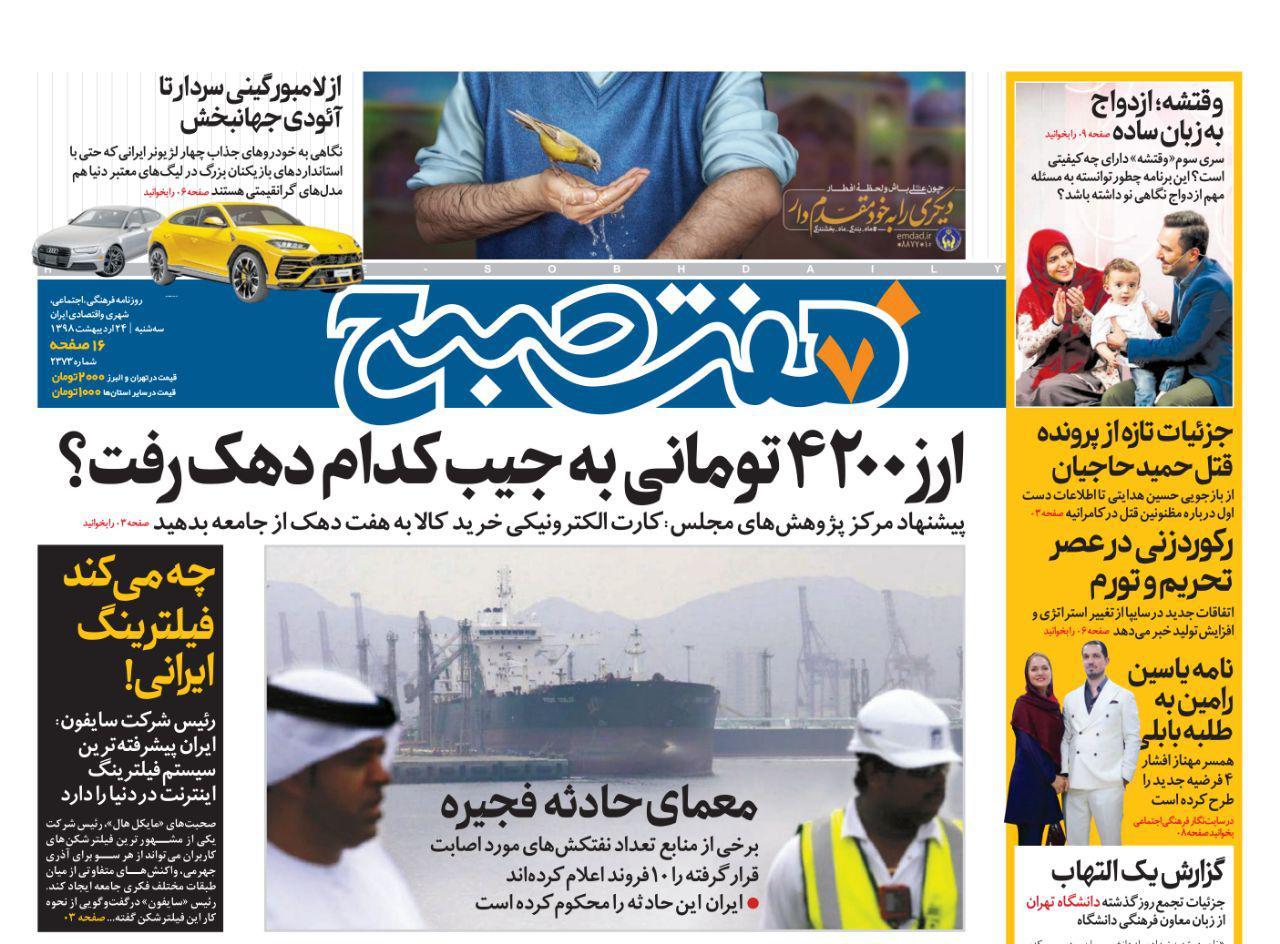 صفحه اول روزنامه هفت صبح  ۲۴  اردیبهشت ۹۸