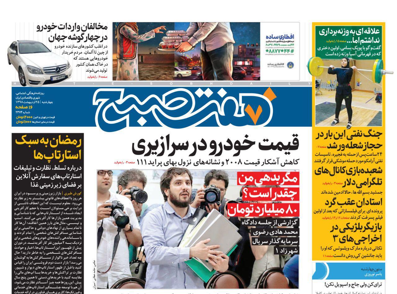 صفحه اول روزنامه هفت صبح  ۲۵  اردیبهشت ۹۸   خرید اینترنتی از  www.jaaar.com