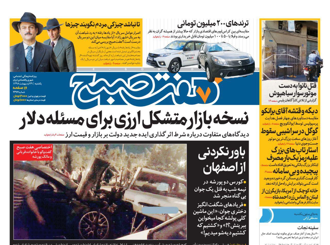 صفحه اول روزنامه هفت صبح  ۲۹  اردیبهشت ۹۸