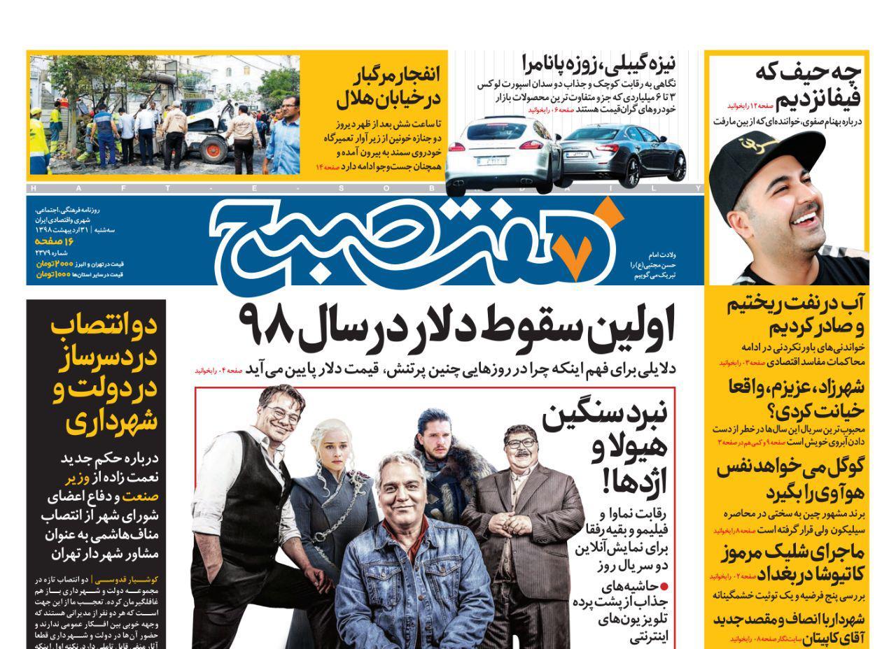 صفحه اول روزنامه هفت صبح  ۳۱  اردیبهشت ۹۸