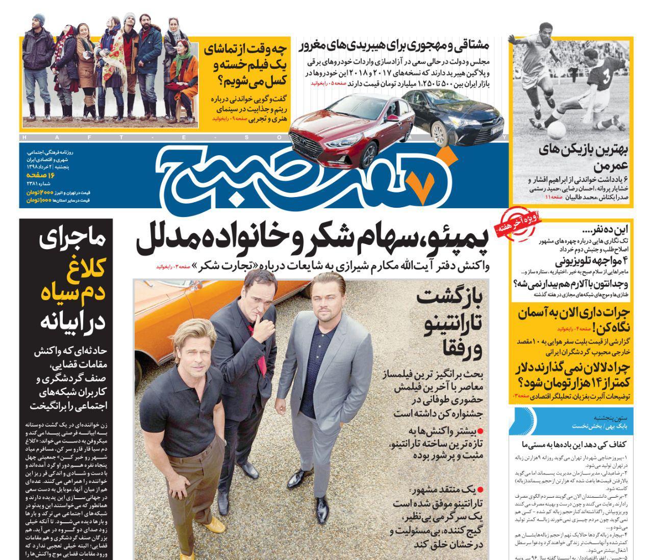 صفحه اول روزنامه هفت صبح  ۲  خرداد  ۹۸