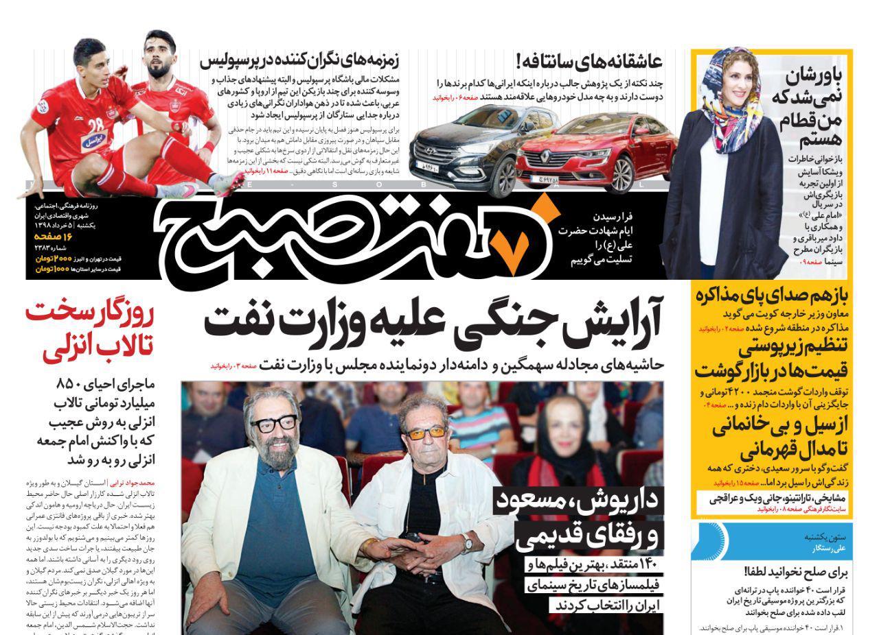 صفحه اول روزنامه هفت صبح  ۵ خرداد  ۹۸