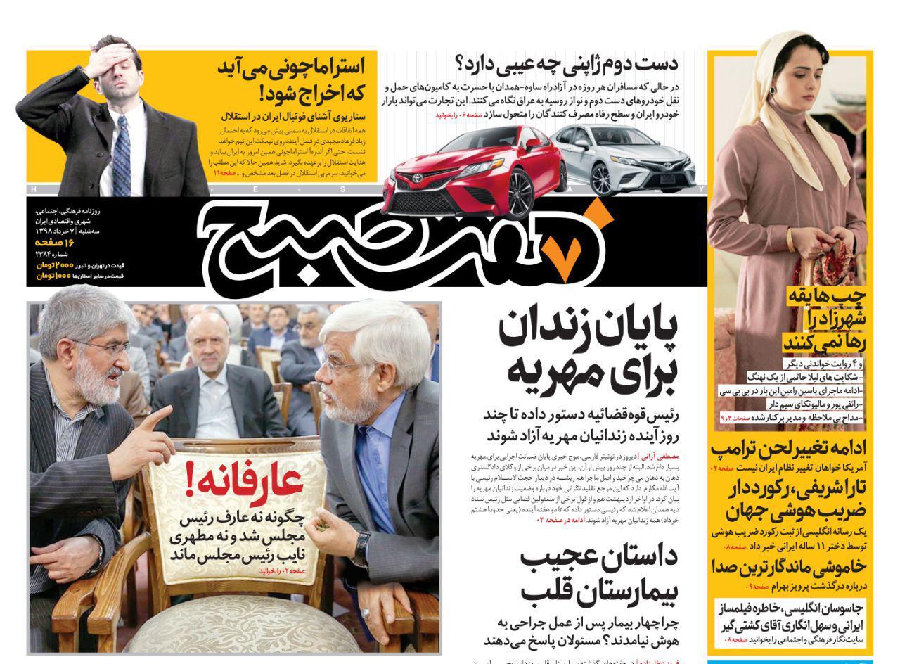 صفحه اول روزنامه هفت صبح  ۷  خرداد  ۹۸