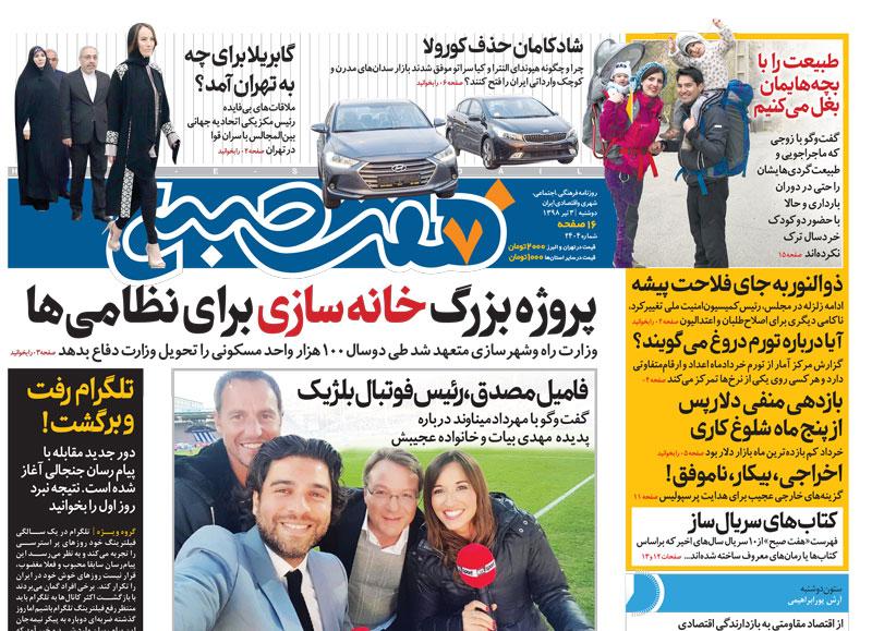 روزنامه هفت صبح ۳ تیر ۹۸ | نسخه pdf