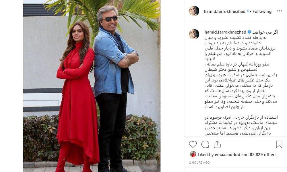 واکنش فرخنژاد به گزارش کیهان درباره بازیگر زن «دختر شیطان»