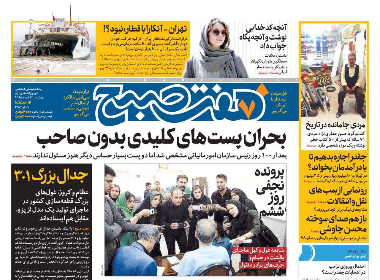 صفحه اول روزنامه هفت صبح  ۱۳  خرداد  ۹۸