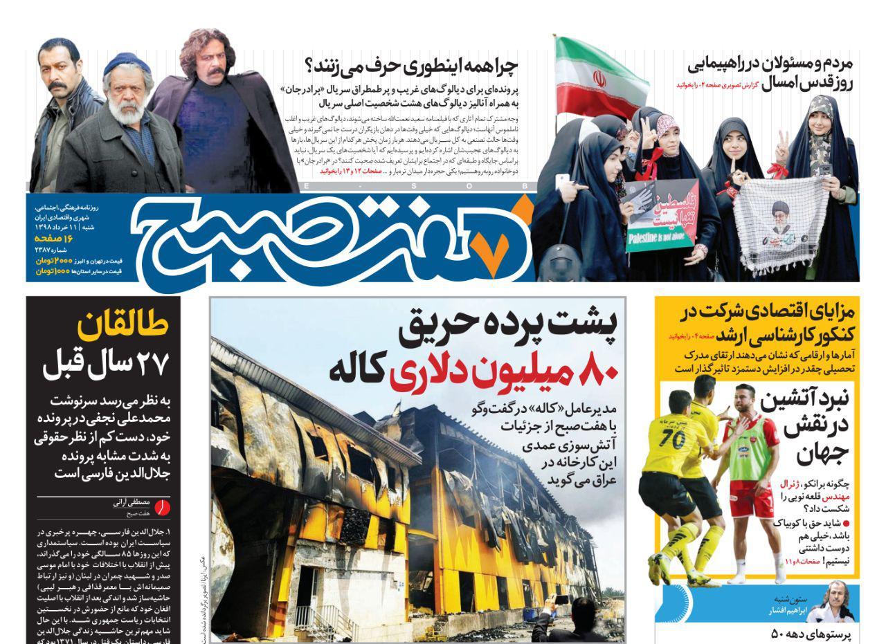 صفحه اول روزنامه هفت صبح  ۱۱  خرداد  ۹۸