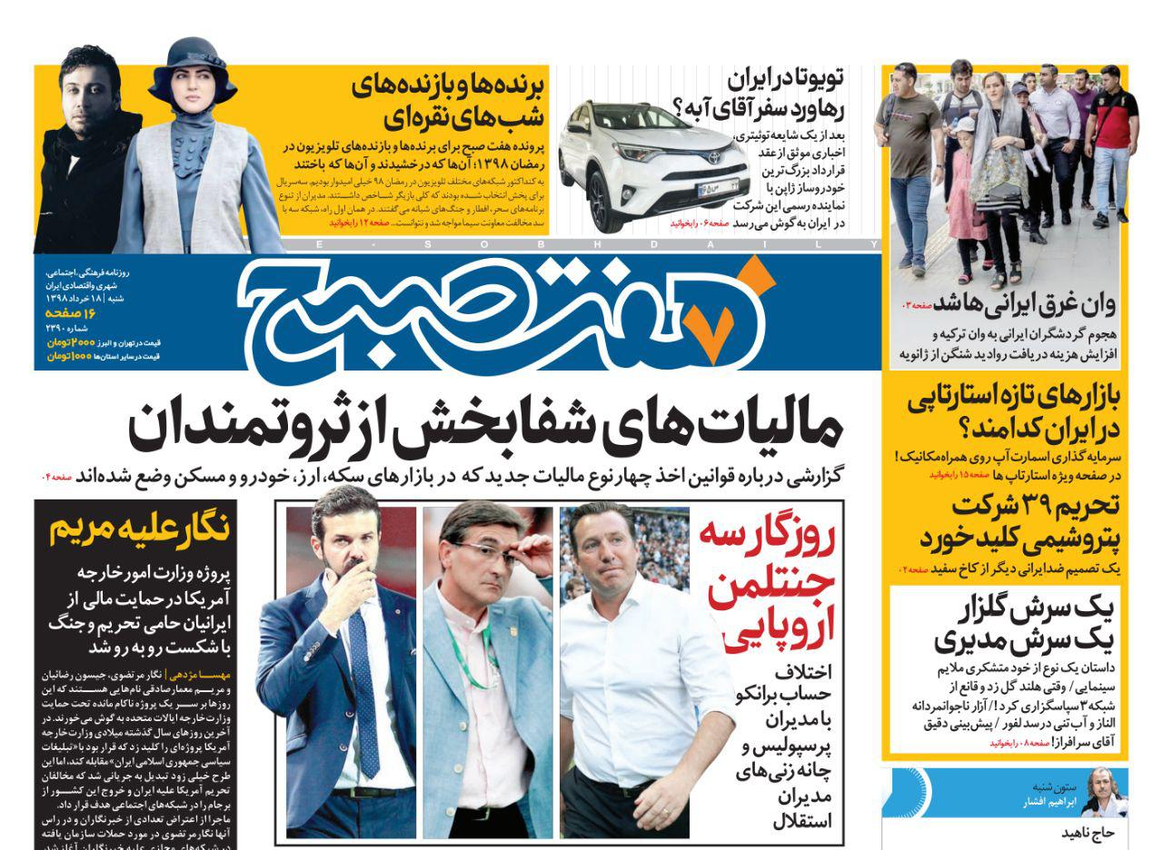 صفحه اول روزنامه هفت صبح  ۱۸  خرداد  ۹۸