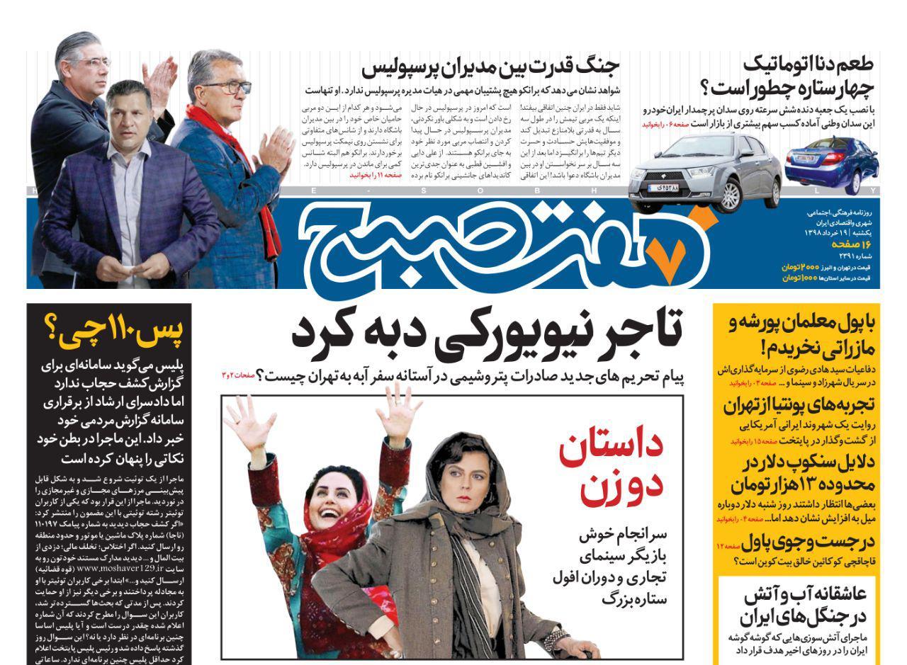 صفحه اول روزنامه هفت صبح  ۱۹  خرداد  ۹۸ | خرید اینترنتی از  www.jaaar.com