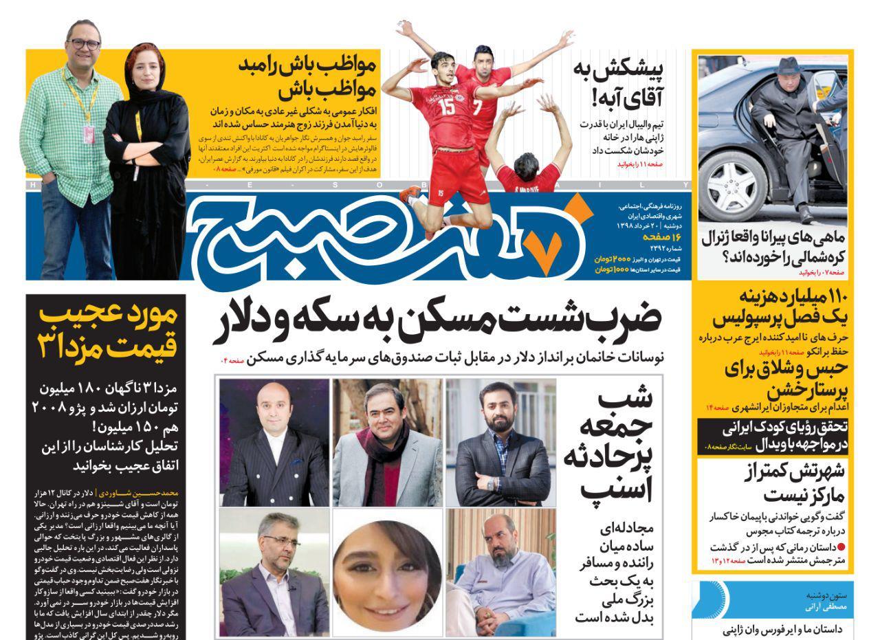 صفحه اول روزنامه هفت صبح  ۲۰  خرداد  ۹۸