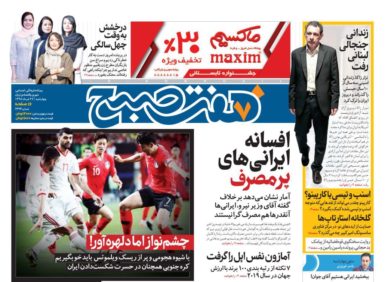 صفحه اول روزنامه هفت صبح  ۲۲  خرداد  ۹۸