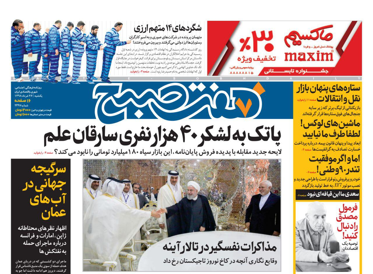 صفحه اول روزنامه هفت صبح  ۲۶  خرداد  ۹۸