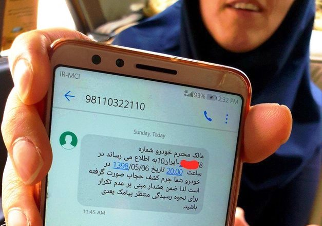 ارسال پیامک کشف حجاب چه نتیجهای داشت؟