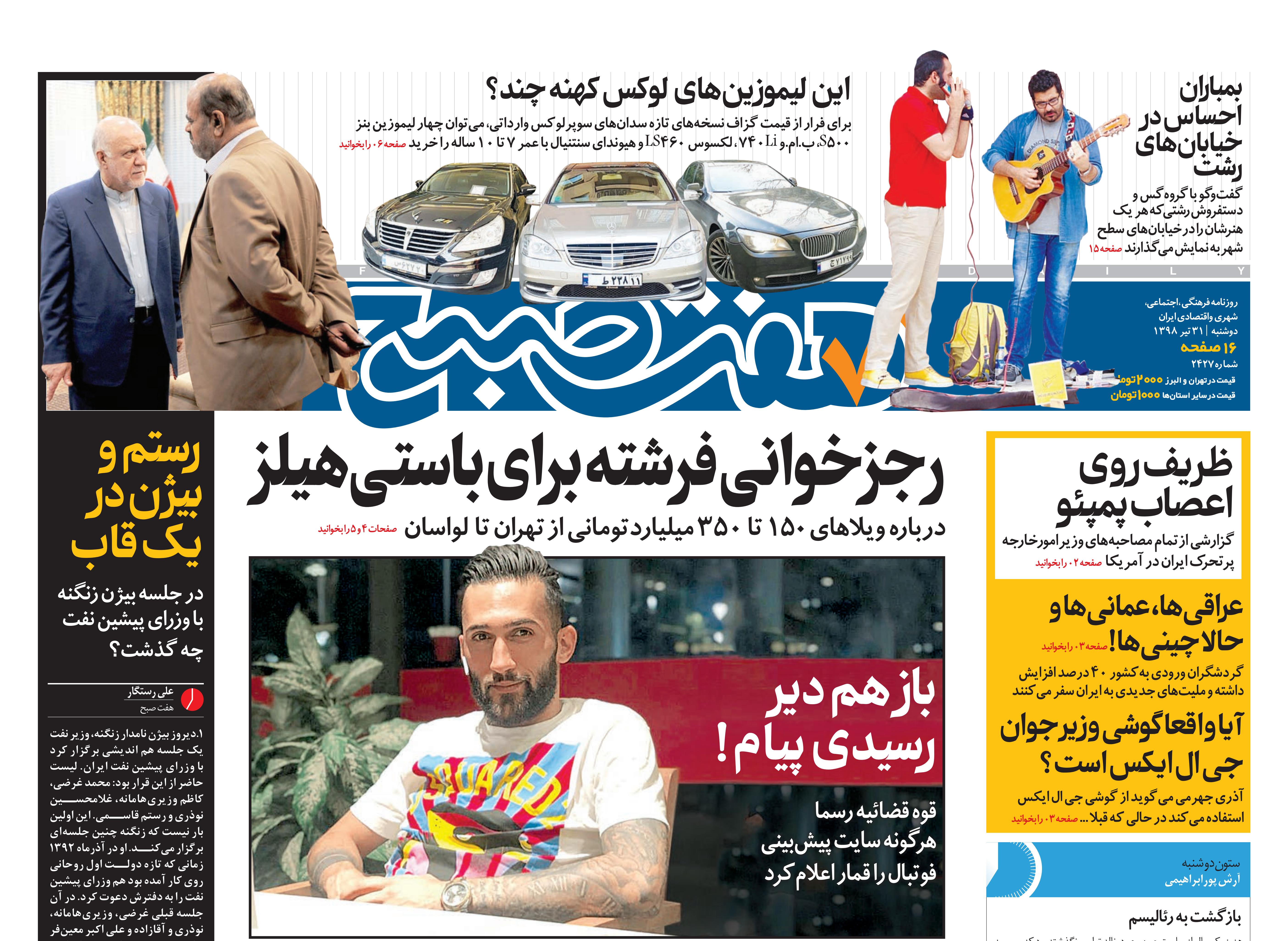 روزنامه هفت صبح ۳۱ تیر ۹۸ (نسخه PDF)