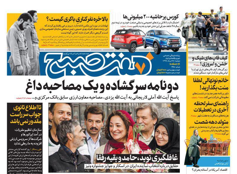 روزنامه هفت صبح ۲۸ مرداد ۹۸ (نسخه PDF)