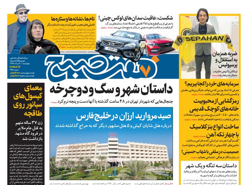 روزنامه هفت صبح  ۳۰ مرداد ۹۸ (نسخه PDF)