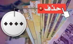 رونمایی از نام واحد جدید پول ایران
