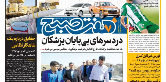 روزنامه هفت صبح  ۳ شهریور  ۹۸ (نسخه PDF)